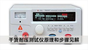 干货 耐压测试仪原理和步骤见解