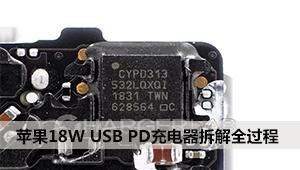 苹果18W USB PD充电器拆解全过程