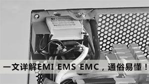 一文详解EMI EMS EMC,通俗易懂!