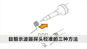 目前示波器探头校准的三种方法