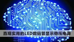 直观实用的LED数码管显示稳压电源