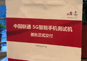 快来看看,中国联通首批5G智能手机测试机