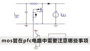 mos管在pfc电路中需要注意哪些事项?