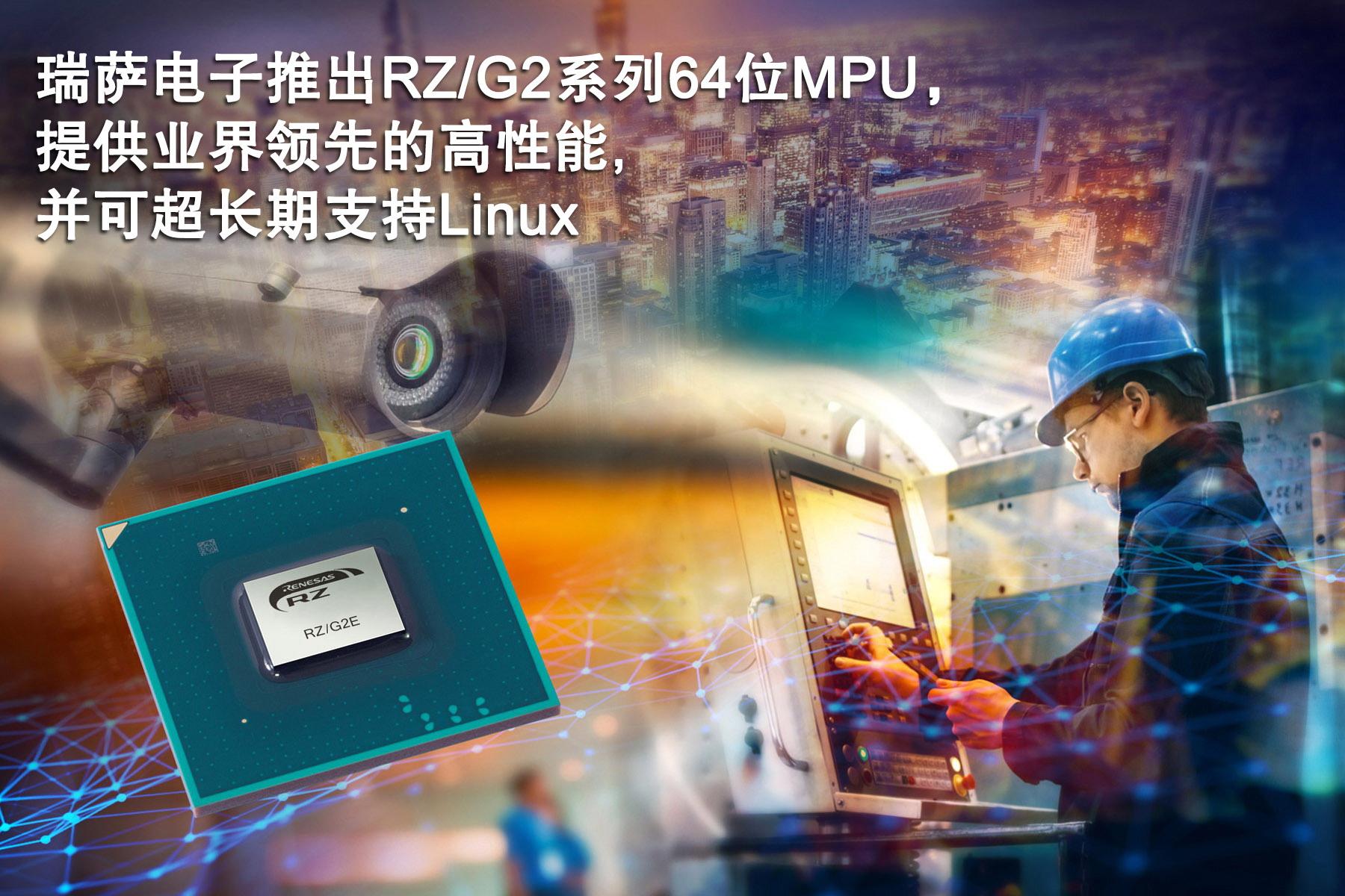 瑞萨电子推出四款RZ/G2系列64位MPU