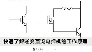 快速了解逆变直流电焊机的工作原理