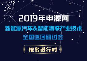 2019中国电源工程师巡回研讨会