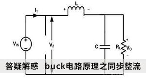 答疑解惑 | buck电路原理之同步整流