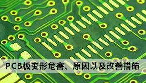 PCB板变形危害、原因以及改善措施,来了解下