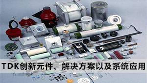 你不可错过的创新元件、解决方案以及系统应用尽在慕尼黑上海电子展