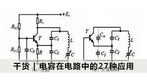 干货 | 电容在电路中的27种应用