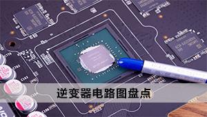 逆变器电路图盘点:TL494/555作逆变器/纯正弦波逆变器/正弦波逆变器电路