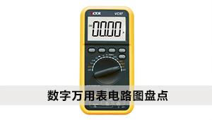 数字万用表电路图盘点:模数转换电路/显示驱动电路