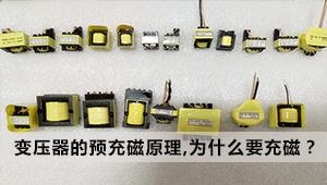 变压器的预充磁是什么原理?为什么要充磁?