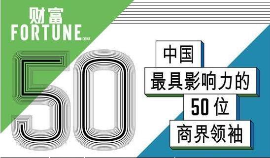 """2019中国最具影响力商界领袖榜单出炉,""""中国芯之光""""华为任正非居首"""
