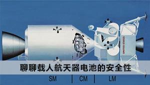 从世界最大飞机首飞,看载人航天器电池的安全性
