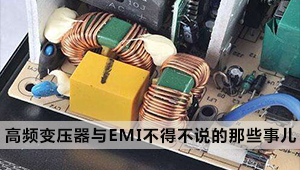 高频变压器与EMI不得不说的那些事儿