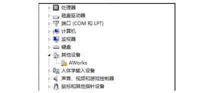 AWorks 框架下 USB设备模式的编程与应用