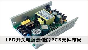 想要LED开关电源拥有最佳的PCB元件布局?这些是你必须要考虑的