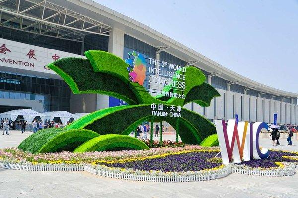看天津   世界智能大会开幕 曙光先进计算推动智能产业跨界融合