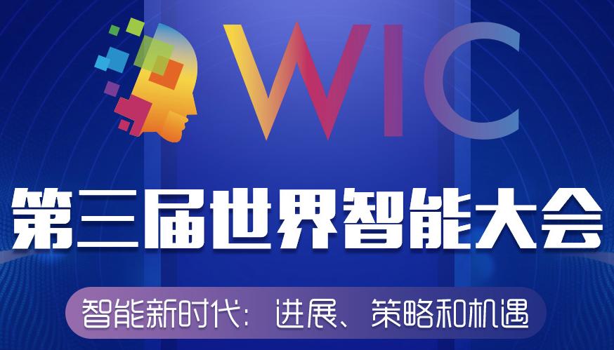 看天津 | 盘点在世界智能大会(WIC)的所见所感