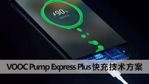 VOOC/Quick Charge/Pump Express Plus快充技术方案解析