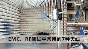 EMC、RF测试中常用的7种天线及常用基本概念