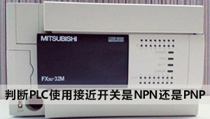 如何判断PLC使用接近开关是NPN还是PNP?