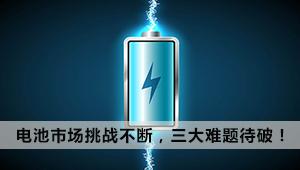 电池市场挑战不断,三大难题待破!
