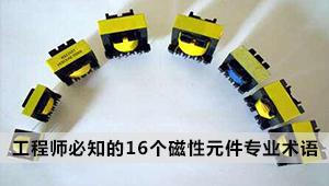 工程师必知的16个磁性元件专业术语