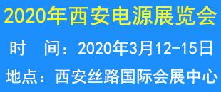 2020年3月12-15日西安电源展览会邀您前来参加