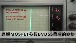 教你理解MOSFET参数BVDSS背后的奥秘