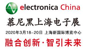 上海慕尼黑电子展