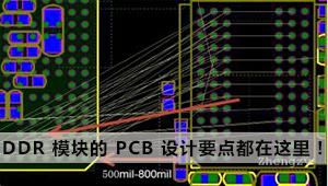 看过来,DDR 模块的 PCB 设计要点都在这里!