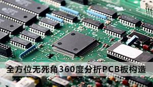 百分百干货 | 全方位无死角360度分析PCB板构造