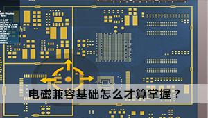 电磁兼容基础怎么才算掌握?这些要点你都了解吗?