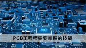 电子电路设计之维修篇,PCB工程师需要掌握哪些不可缺少的技能?