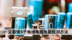 一文看懂5个电线电缆电阻检测方法