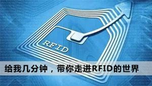 给我几分钟,带你走进RFID的世界