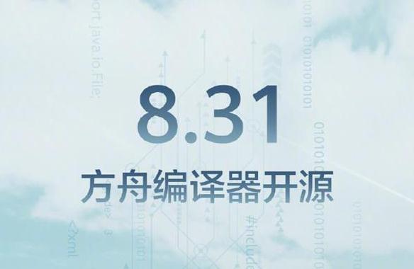 华为官宣:方舟编译器从今开始正式开源,敬请期待!