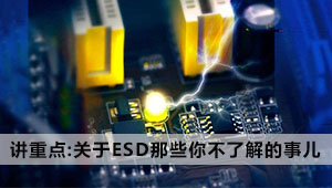 讲重点:关于ESD那些你不了解的事儿