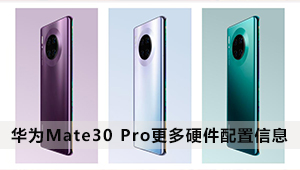 华为Mate30 Pro更多硬件配置信息曝光,快来了解下!