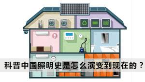 科普中国照明发展史是怎么演变到现在的?