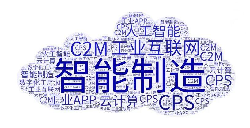 中国智能制造的新趋势和关键技术成就