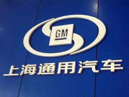 第三季度通用汽车中国销量近69万辆,智能网联优势凸显