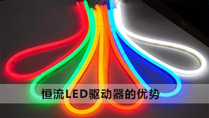 恒流LED驱动器的优势