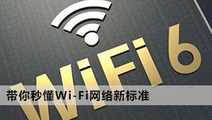 带你秒懂Wi-Fi网络新标准