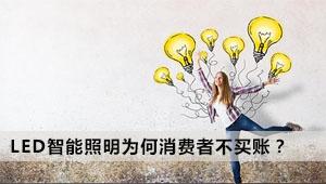 LED智能照明为何消费者不买账,这个问题怎么突破?