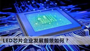 从Q3季度看LED芯片数据有所好转,是否在年底能一直保持?
