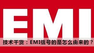 技术干货:EMI信号的是怎么由来的?