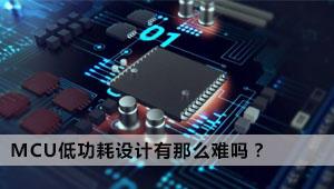 MCU低功耗设计有那么难吗?